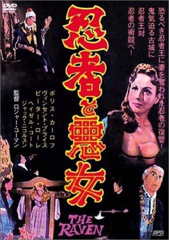 忍者と悪女 [DVD]