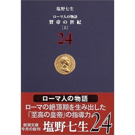ローマ人の物語〈24〉賢帝の世紀〈上〉 (新潮文庫)