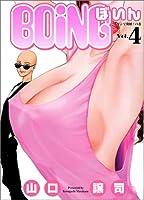 Boing 4 (ヤングジャンプコミックス)