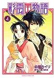 彩雲国物語(4) (あすかコミックスDX)