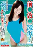 前○敦○激似!N県N市で見つけた美人水泳インストラクターをプールでAVデビューさせちゃいます!! [DVD]