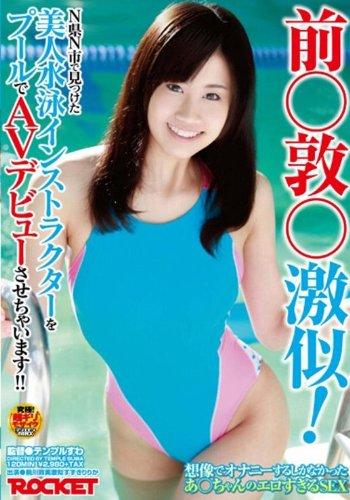 AKB48前○敦○激似!N県N市で見つけた美人水泳インストラクターをプールでAVデビューさせちゃいます!! [DVD]
