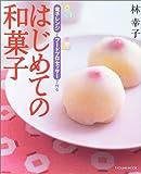 電子レンジとフードプロセッサーで作るはじめての和菓子 (タツミムック)