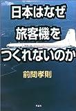 日本はなぜ旅客機をつくれないのか