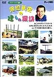 渡辺篤史の建もの探訪(1) スローライフ編[DVD]