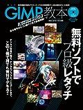 GIMPスーパーテクニック