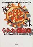 めざましテレビインターネット探検BOOK―パソコン超初心者向けインターネット入門マニュアル