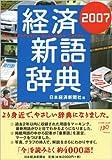 経済新語辞典〈2007〉