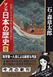 マンガ日本の歴史 (8) (中公文庫)
