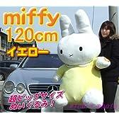 超巨大ミッフィー120cmぬいぐるみ(イエロー)