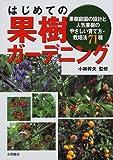 はじめての果樹ガーデニング—果樹庭園の設計と人気果樹のやさしい育て方・栽培法71種