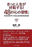 きっと人生が好転する!48の「心の習慣」―幸せが次々やってくる人生の絶対成功法則