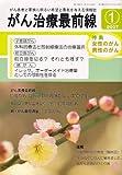 がん治療最前線 2007年 01月号 [雑誌]