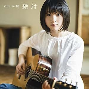 Shiori Niiyama - ZETTAI TYPE-A(+DVD)(ltd.) - Amazon.com Music