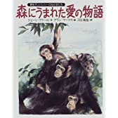 森にうまれた愛の物語―野生チンパンジーのなかまたち (講談社の翻訳絵本)