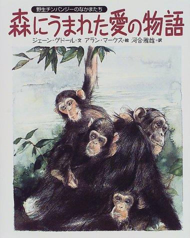 森にうまれた愛の物語 野生のチンパンジ-のなかまたち