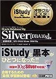 オラクルマスター教科書+iStudy Silver Oracle Database 10g DBA 10g (オラクルマスター教科書)