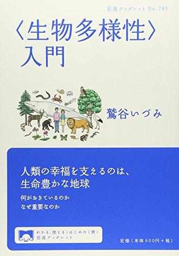 〈生物多様性〉入門 (岩波ブックレット 785)