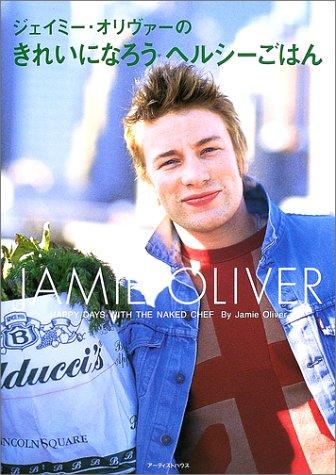 ジェイミー・オリヴァーのきれいになろうヘルシーごはん