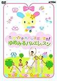 ウサハナのバレエだいすき!~ゆめみるバレエレッスン [DVD]
