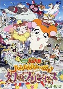 劇場版 とっとこハム太郎 ハムハムハムージャ! 幻のプリンセス [DVD]
