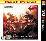 バイオハザード ザ・マーセナリーズ 3D Best Price!