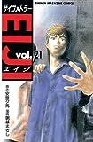 サイコメトラーEIJI(21) (少年マガジンコミックス)