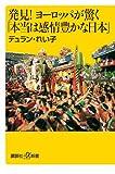 発見! ヨーロッパが驚く「本当は感情豊かな日本」 (講談社プラスアルファ新書)