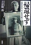 帰還せず 残留日本兵 六〇年目の証言
