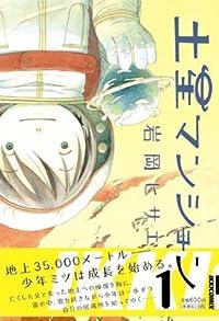 土星マンション 1 (IKKI COMICS)