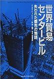 世界貿易センタービル―失われた都市の物語