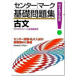 センタ-・マ-ク基礎問題集 古文