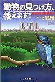 動物の見つけ方、教えます!—都会の自然観察入門 (チャートBOOKS SPECIAL ISSUE)