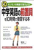 中学英語の前置詞を10時間で復習する本―ホンモノの発音で覚えよう!