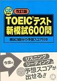TOEICテスト新模試600問—模試3回分の予想スコア付き