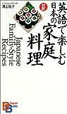 英語で楽しむ日本の家庭料理 (講談社バイリンガル・ブックス)