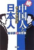 続・中国人と日本人―ホンネの対話
