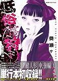 低俗霊狩り 【完全版】 3巻 (ガムコミックスプラス)