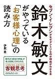 鈴木敏文がやっている「お客様心理」の読み方