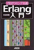 プログラミング言語Erlang入門