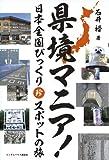 県境マニア! 日本全国びっくり珍スポットの旅 (商品イメージ)