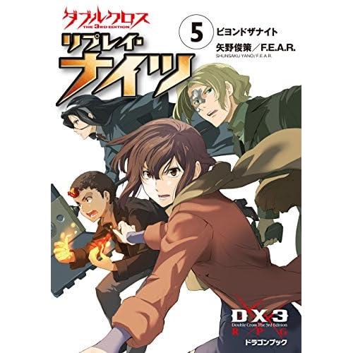 ダブルクロス The 3rd Edition リプレイ・ナイツ5 ビヨンドザナイト<ダブルクロス The 3rd Edition リプレイ・ナイツ> (富士見ドラゴンブック)