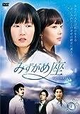 みずがめ座~AQUARIUS~ DVD-BOX3