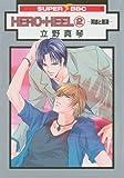 Hero Heel Volume 2 (Yaoi) (v. 2) (1569708363) by Tateno, Makoto