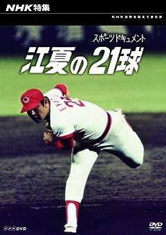 日本シリーズ伝説ヒーロー20人 Vol.1