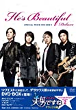美男<イケメン>ですね デラックス版 スペシャルプライス DVD-BOX2[DVD]
