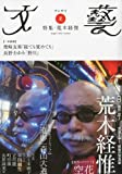 文藝 2010年 05月号 [雑誌]