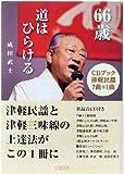 66歳 道はひらける(CD付)