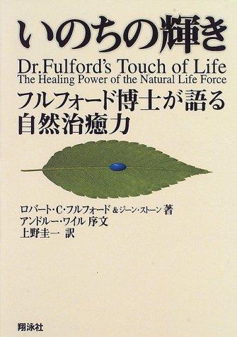 いのちの輝き―フルフォード博士が語る自然治癒力 -