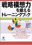 戦略構想力を鍛えるトレーニングブック (かんきビジネス道場)